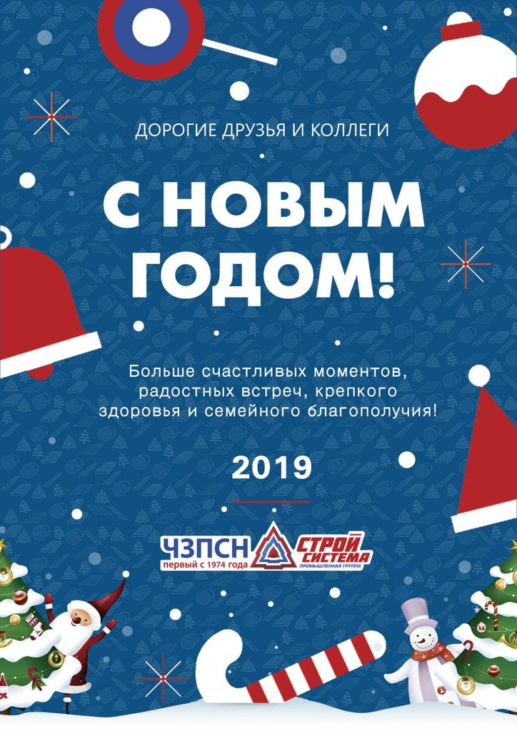 С Новым, 2019, годом и Рождеством!
